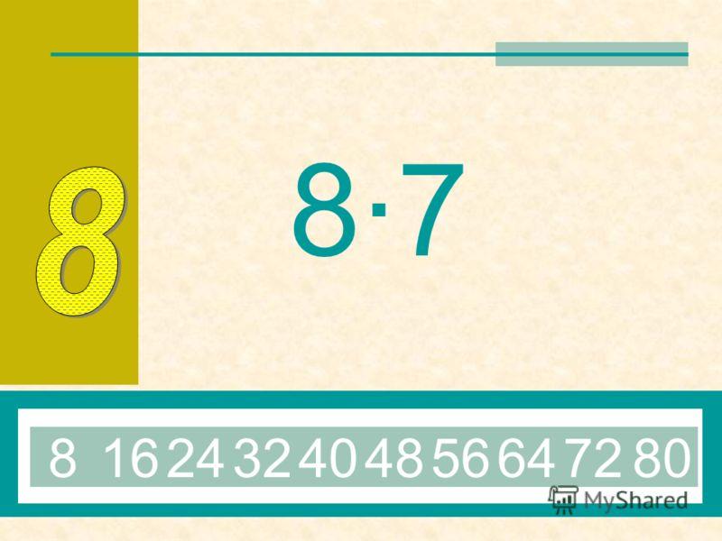 8·28·2 1624832404856647280