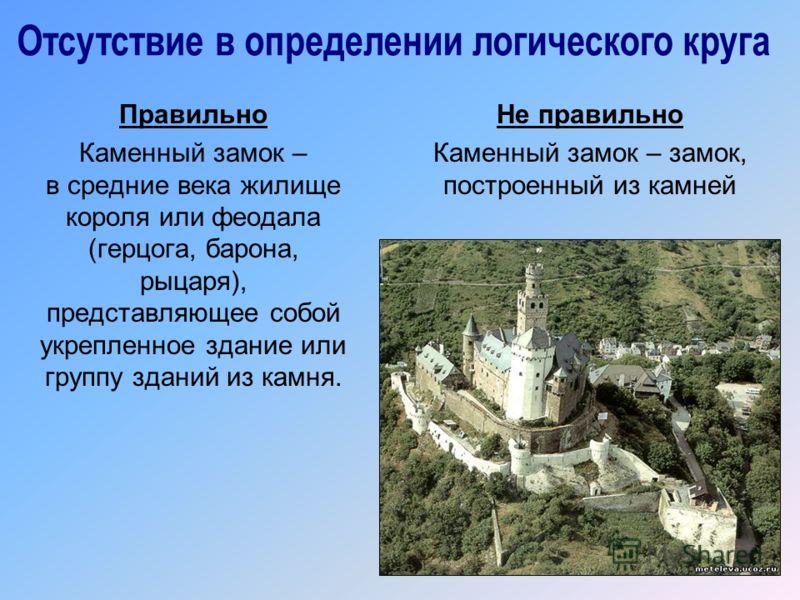 Правильно Каменный замок – в средние века жилище короля или феодала (герцога, барона, рыцаря), представляющее собой укрепленное здание или группу зданий из камня. Не правильно Каменный замок – замок, построенный из камней