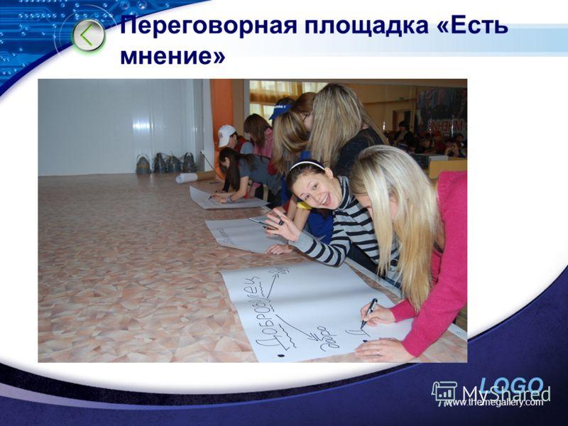 LOGO www.themegallery.com Переговорная площадка «Есть мнение»