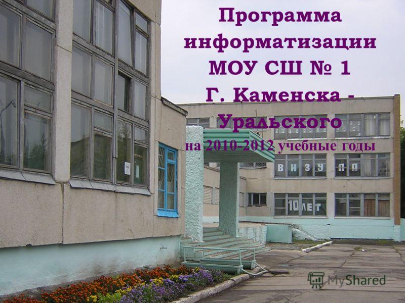 Программа информатизации МОУ СШ 1 Г. Каменска - Уральского на 2010-2012 учебные годы