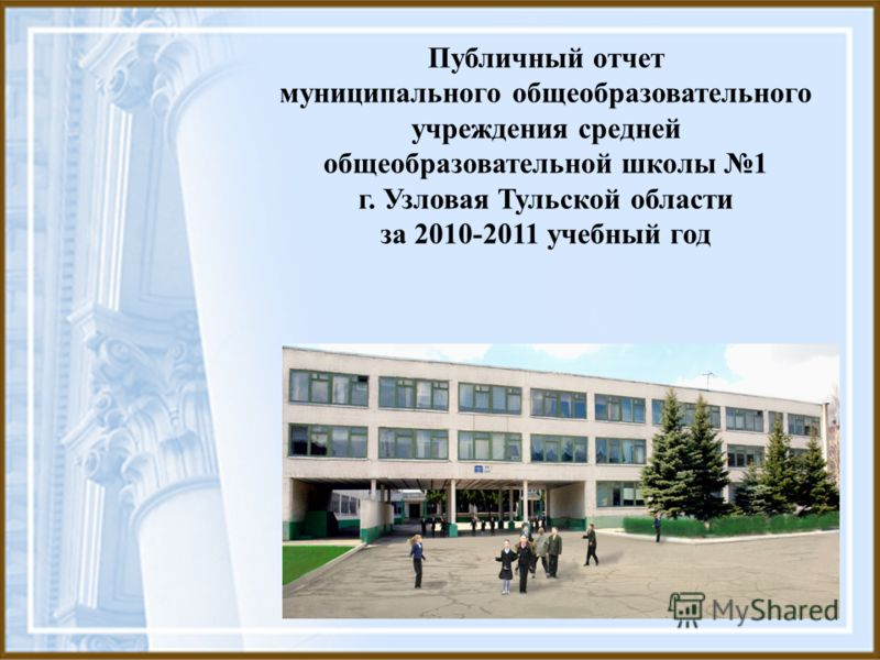 Публичный отчет муниципального общеобразовательного учреждения средней общеобразовательной школы 1 г. Узловая Тульской области за 2010-2011 учебный год