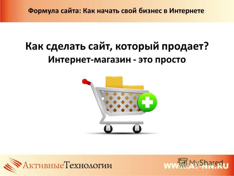 Как сделать сайт, который продает? Интернет-магазин - это просто Формула сайта: Как начать свой бизнес в Интернете