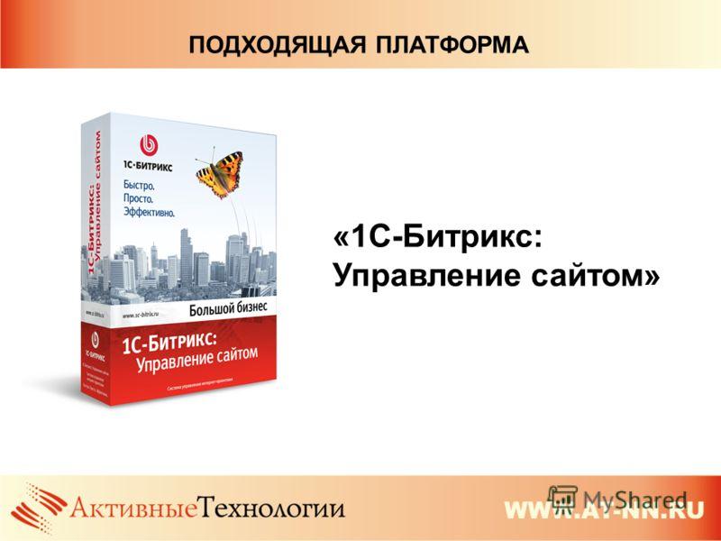 «1С-Битрикс: Управление сайтом» ПОДХОДЯЩАЯ ПЛАТФОРМА