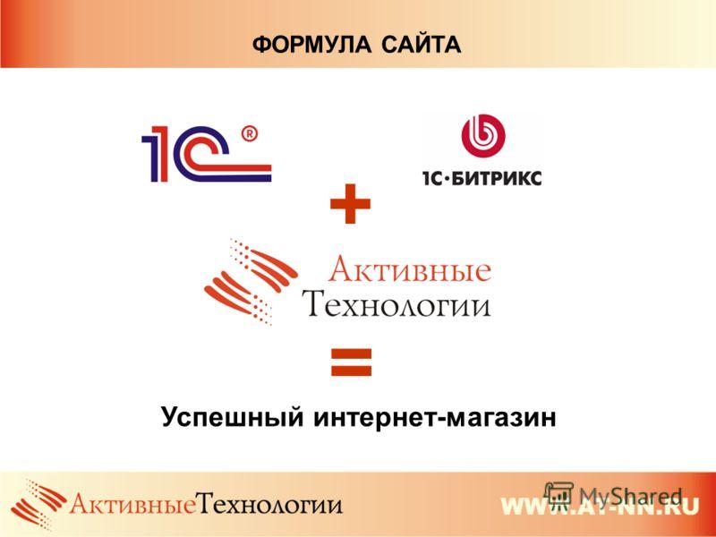 ФОРМУЛА САЙТА = + Успешный интернет-магазин