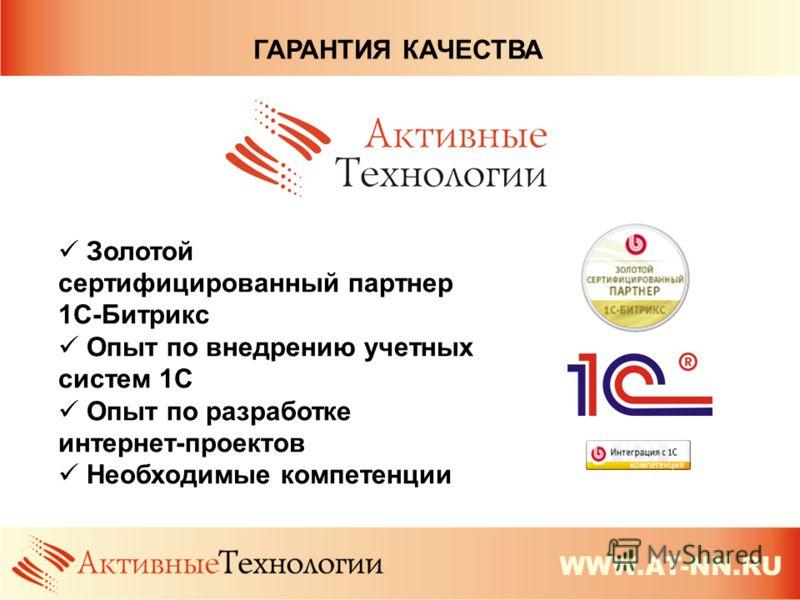 ГАРАНТИЯ КАЧЕСТВА Золотой сертифицированный партнер 1С-Битрикс Опыт по внедрению учетных систем 1С Опыт по разработке интернет-проектов Необходимые компетенции