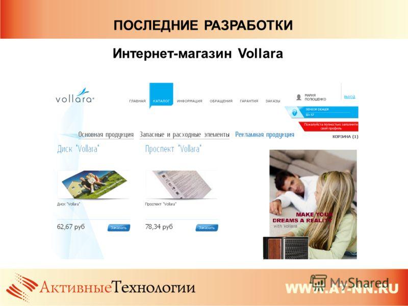 ПОСЛЕДНИЕ РАЗРАБОТКИ Интернет-магазин Vollara