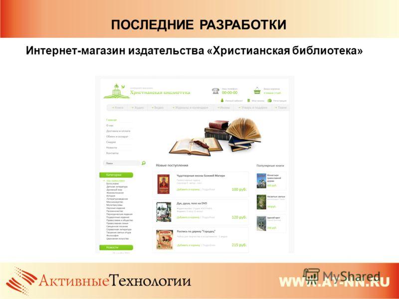 ПОСЛЕДНИЕ РАЗРАБОТКИ Интернет-магазин издательства «Христианская библиотека»