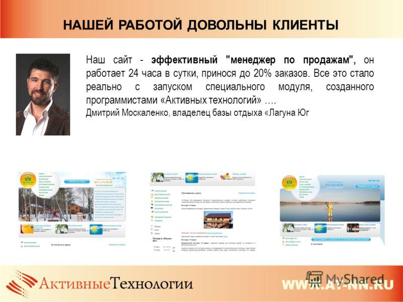 Наш сайт - эффективный