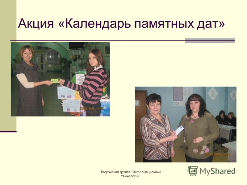 Акция «Календарь памятных дат» Творческая группа Информационные технологии