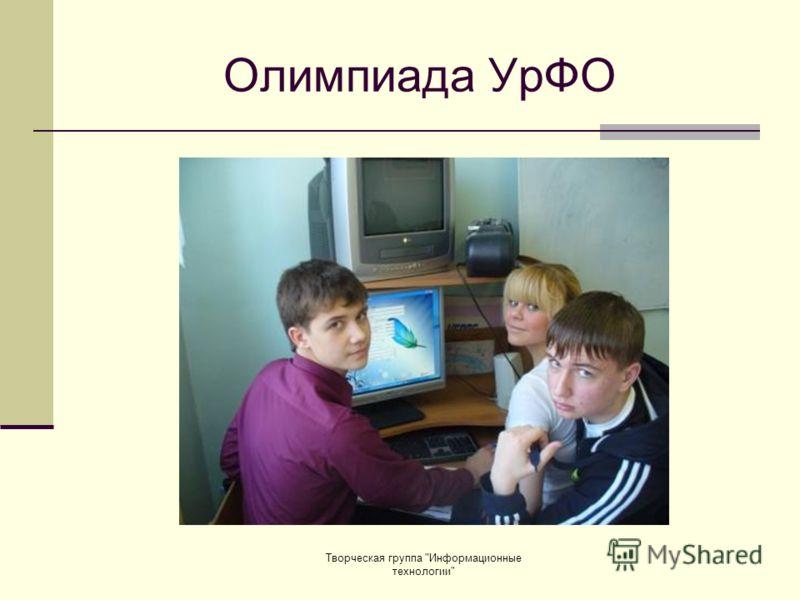 Олимпиада УрФО Творческая группа Информационные технологии