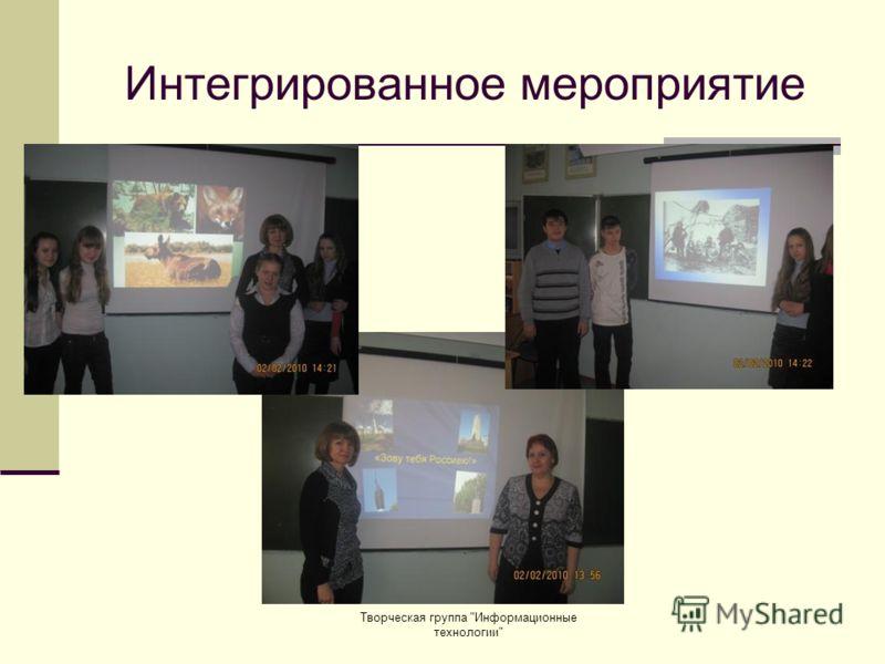 Интегрированное мероприятие Творческая группа Информационные технологии
