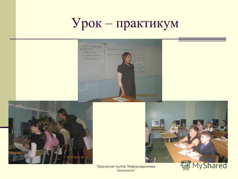 Урок – практикум Творческая группа Информационные технологии