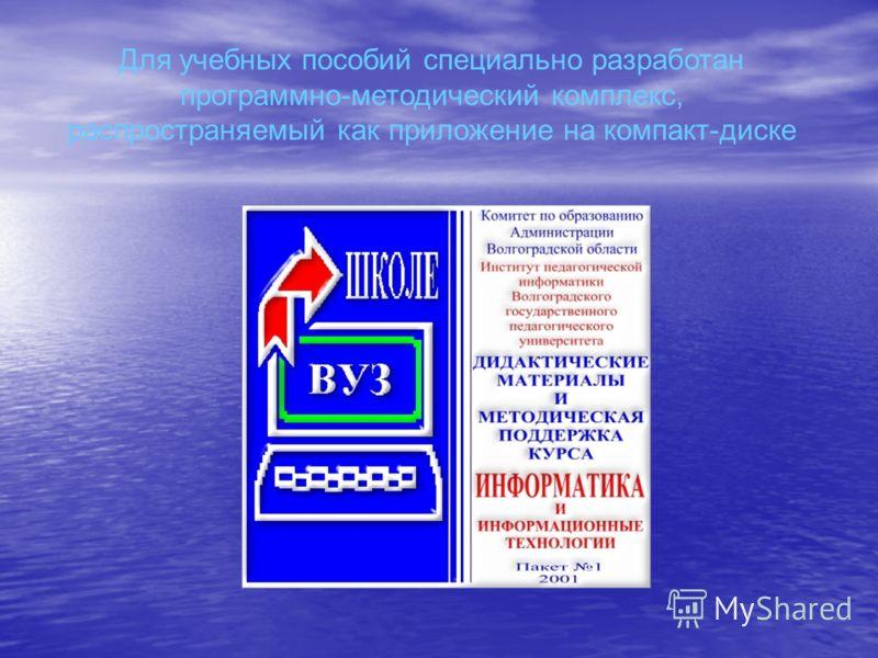 Для учебных пособий специально разработан программно-методический комплекс, распространяемый как приложение на компакт-диске