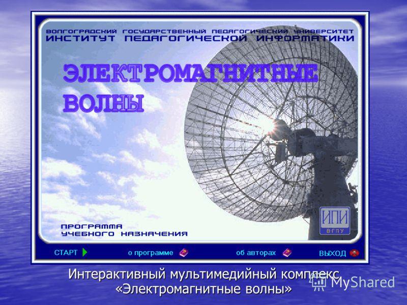 Интерактивный мультимедийный комплекс «Электромагнитные волны»