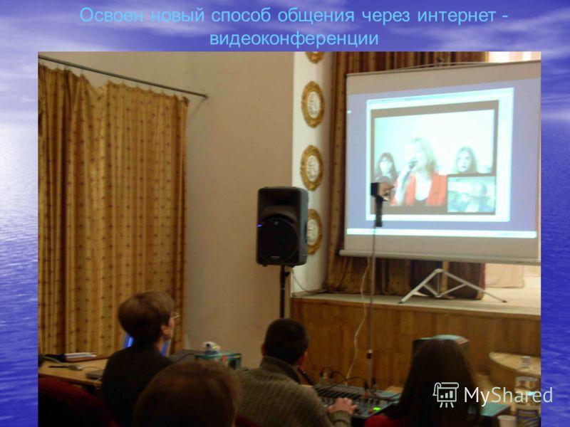 Освоен новый способ общения через интернет - видеоконференции