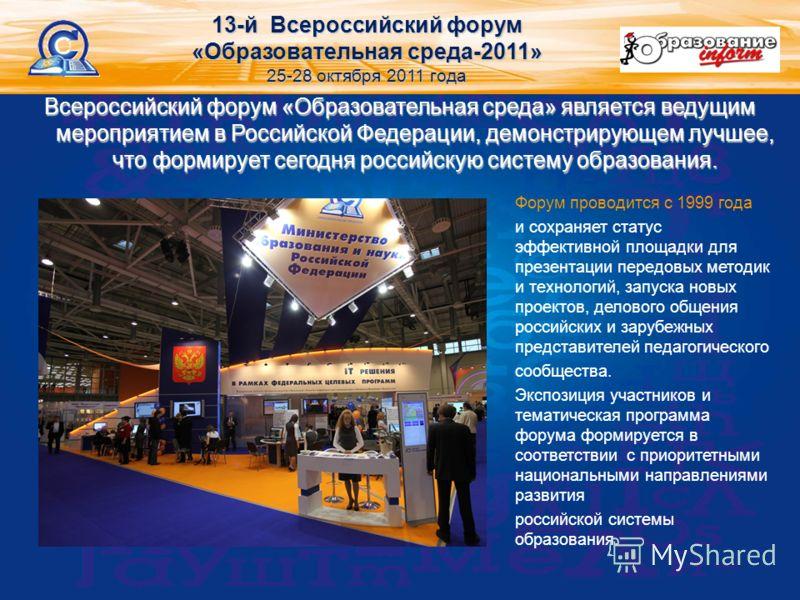 Всероссийский форум «Образовательная среда» является ведущим мероприятием в Российской Федерации, демонстрирующем лучшее, что формирует сегодня российскую систему образования. Форум проводится с 1999 года и сохраняет статус эффективной площадки для п