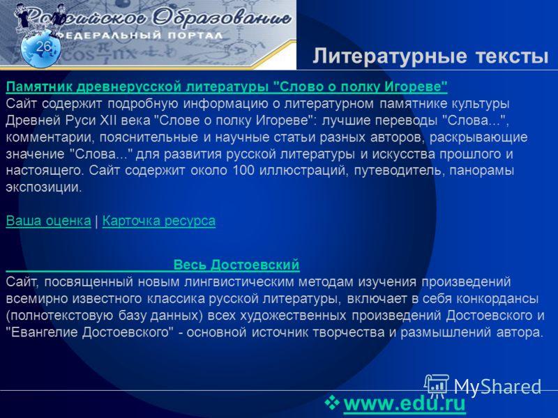 Литературные тексты www.edu.ru Памятник древнерусской литературы