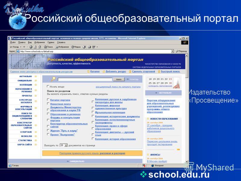 school.edu.ru Российский общеобразовательный портал Издательство «Просвещение» 27