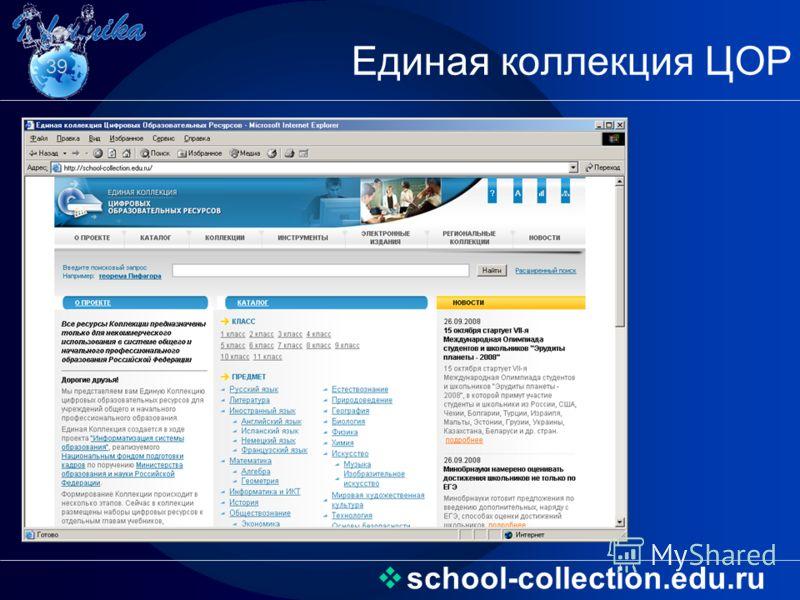 Единая коллекция ЦОР school-collection.edu.ru 39