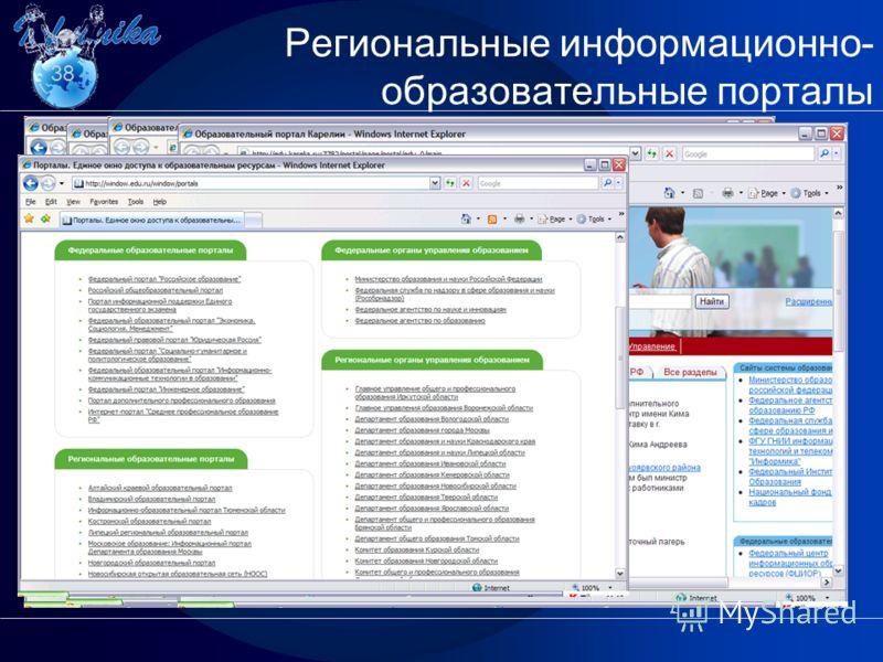 Региональные информационно- образовательные порталы 38