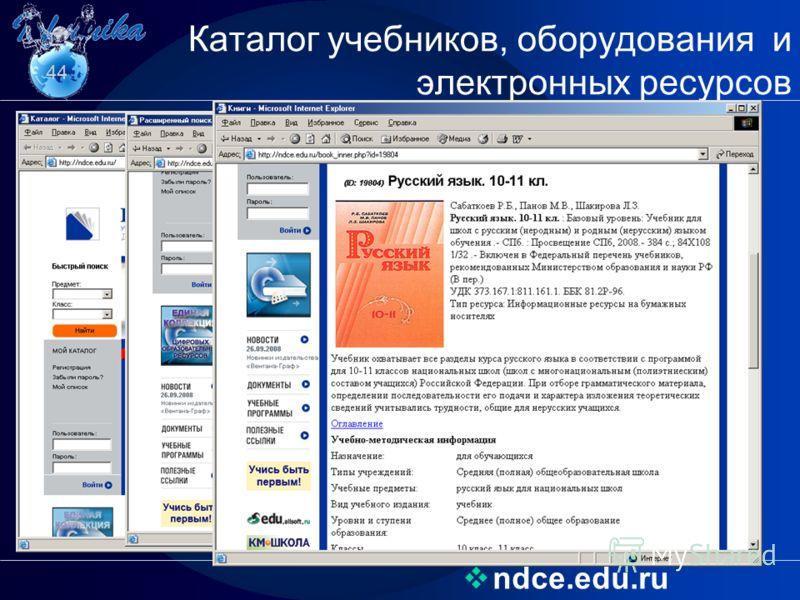 ndce.edu.ru Каталог учебников, оборудования и электронных ресурсов 44