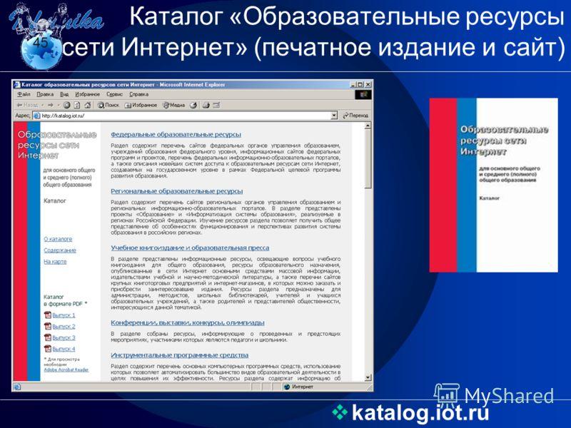 katalog.iot.ru Каталог «Образовательные ресурсы сети Интернет» (печатное издание и сайт) 45