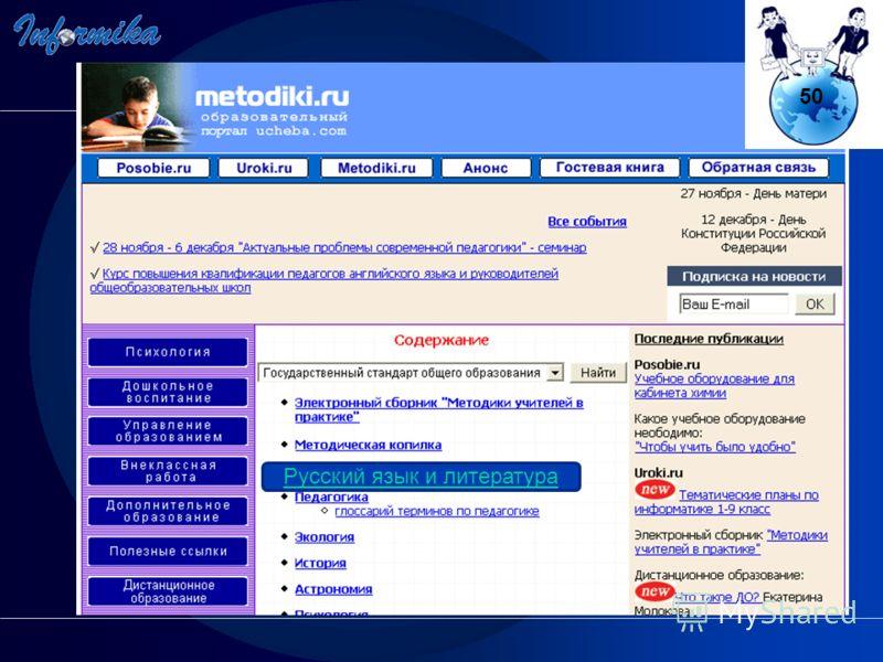 Русский язык и литература 50