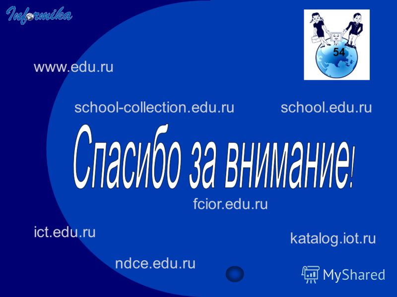 www.edu.ru school.edu.ru ict.edu.ru katalog.iot.ru ndce.edu.ru school-collection.edu.ru fcior.edu.ru 54