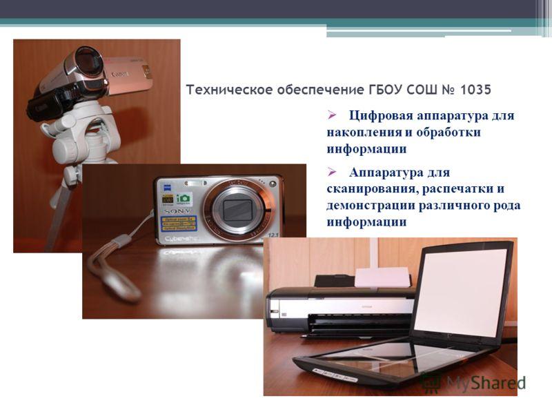 Техническое обеспечение ГБОУ СОШ 1035 Цифровая аппаратура для накопления и обработки информации Аппаратура для сканирования, распечатки и демонстрации различного рода информации