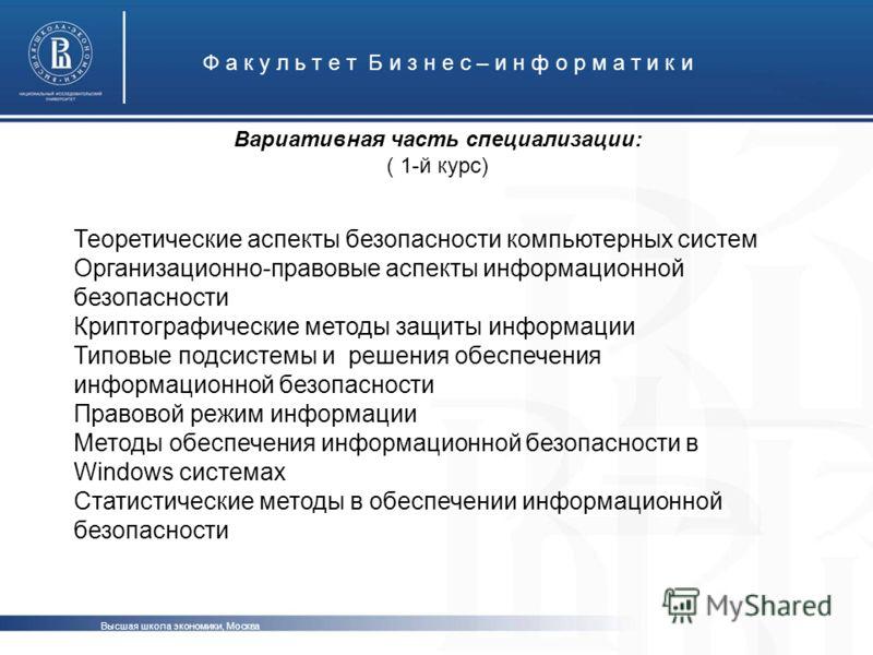 Вариативная часть специализации: ( 1-й курс) Высшая школа экономики, Москва Ф а к у л ь т е т Б и з н е с – и н ф о р м а т и к и Теоретические аспекты безопасности компьютерных систем Организационно-правовые аспекты информационной безопасности Крипт