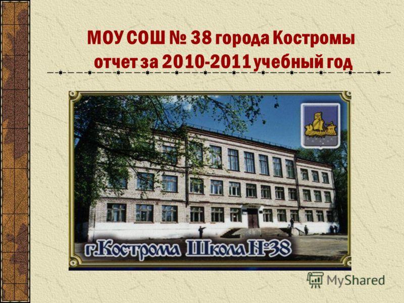 МОУ СОШ 38 города Костромы отчет за 2010-2011 учебный год
