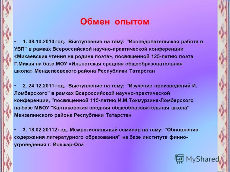 Обмен опытом 1. 08.10.2010 год. Выступление на тему: