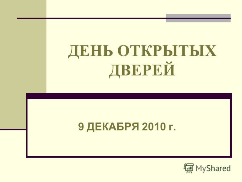 ДЕНЬ ОТКРЫТЫХ ДВЕРЕЙ 9 ДЕКАБРЯ 2010 г.