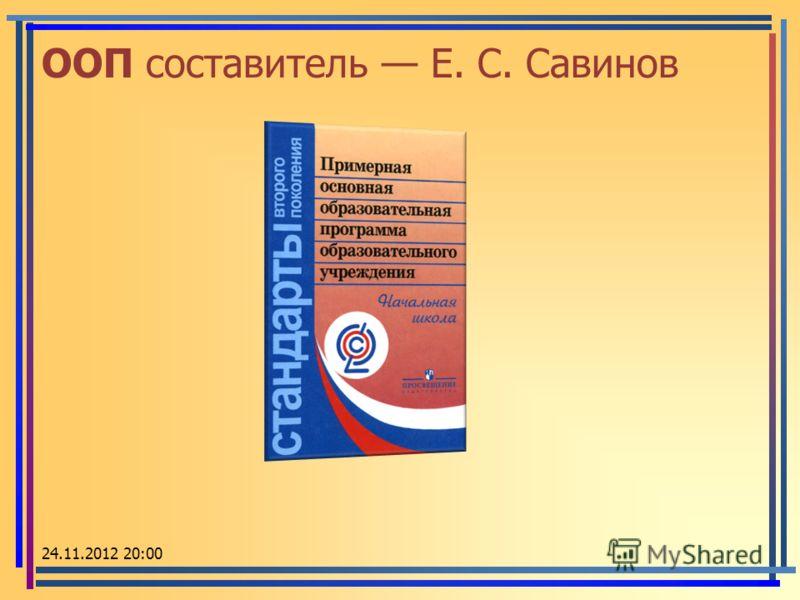 ООП составитель Е. С. Савинов 24.11.2012 20:02