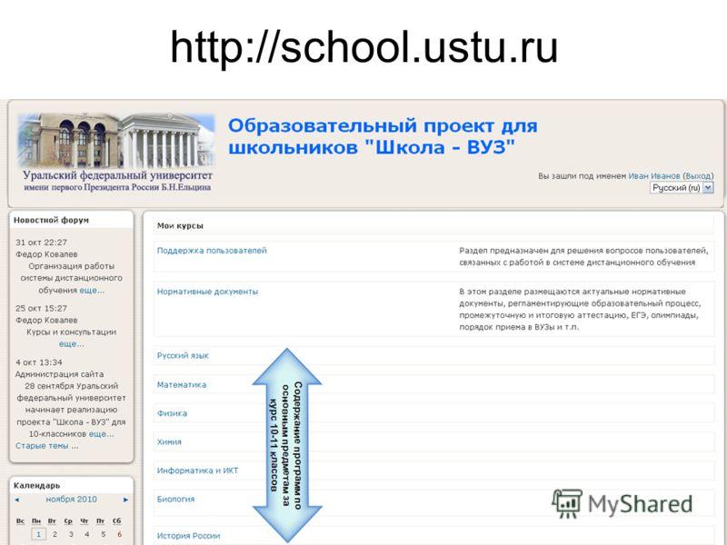 http://school.ustu.ru