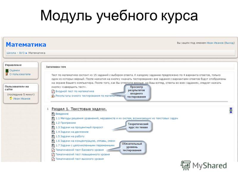 Модуль учебного курса