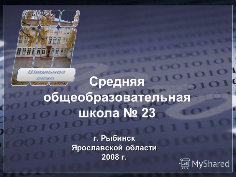 г. Рыбинск Ярославской области 2008 г. Средняя общеобразовательная школа 23
