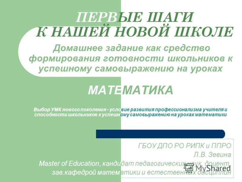 Домашнее задание как средство формирования готовности школьников к успешному самовыражению на уроках МАТЕМАТИКА Выбор УМК нового поколения - условие развития профессионализма учителя и способности школьников к успешному самовыражению на уроках матема