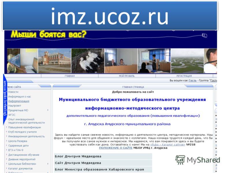 imz.ucoz.ru