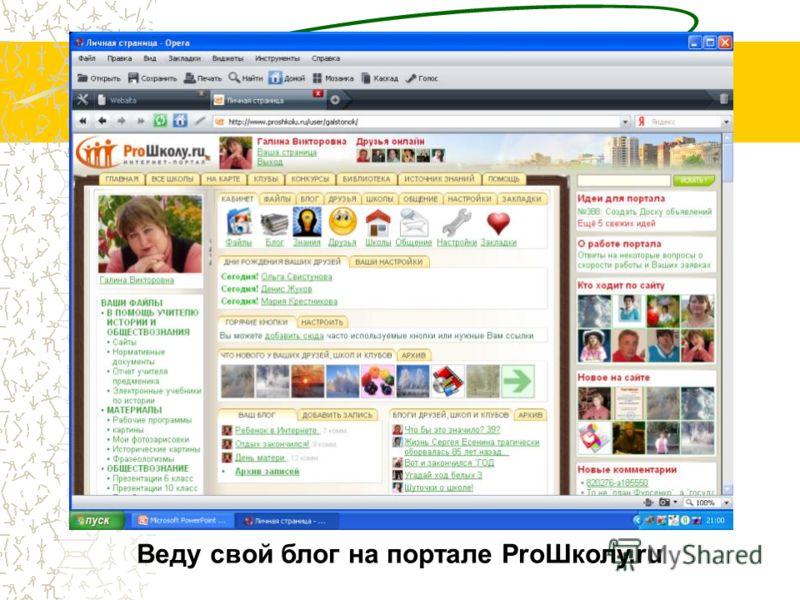 Веду свой блог на портале ProШколу.ru