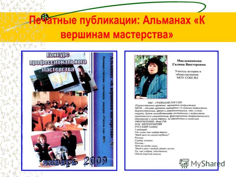 Печатные публикации: Альманах «К вершинам мастерства»