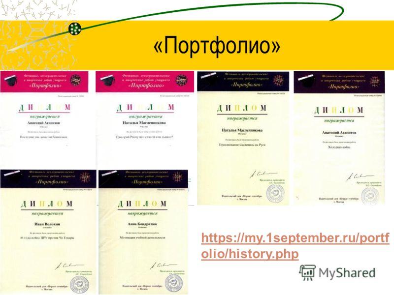 «Портфолио» https://my.1september.ru/portf olio/history.php