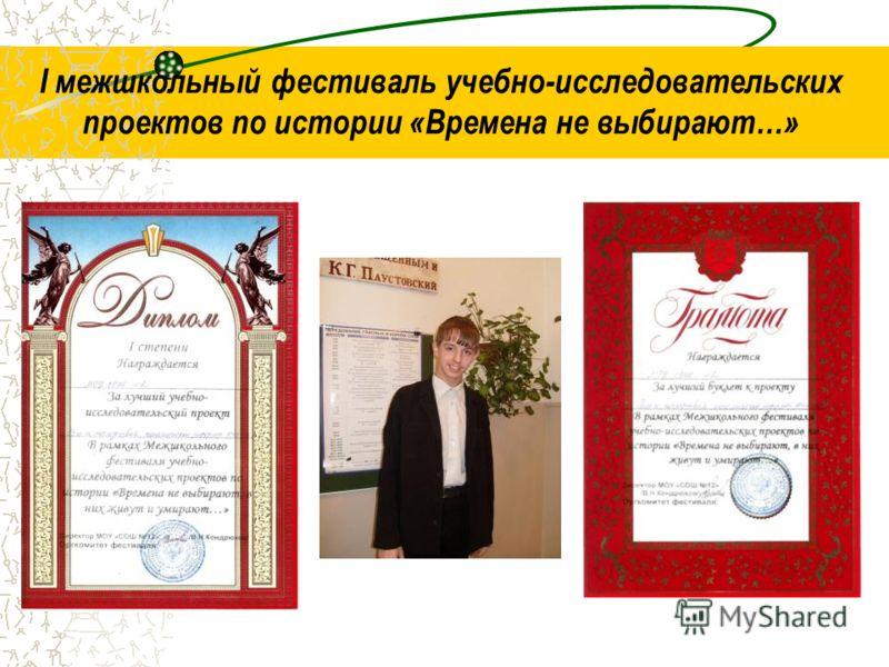 I межшкольный фестиваль учебно-исследовательских проектов по истории «Времена не выбирают…»
