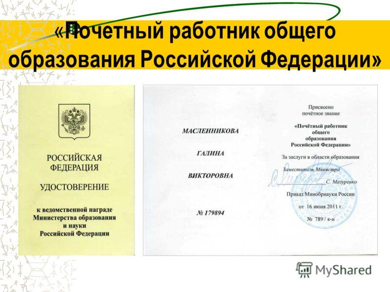 « Почетный работник общего образования Российской Федерации»