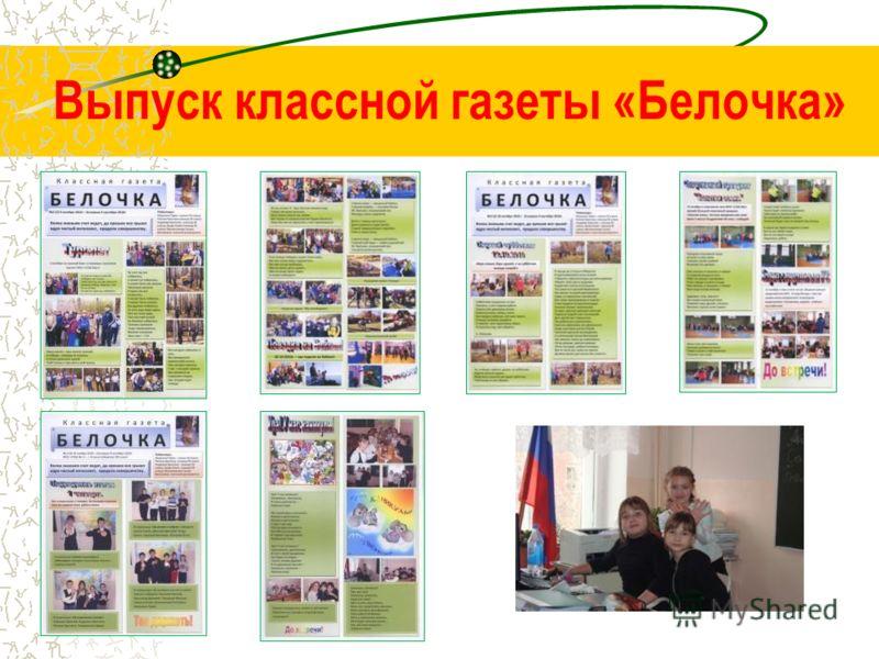 Выпуск классной газеты «Белочка»