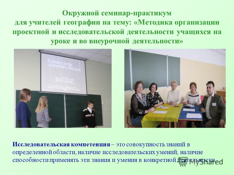 Окружной семинар-практикум для учителей географии на тему: «Методика организации проектной и исследовательской деятельности учащихся на уроке и во внеурочной деятельности» Исследовательская компетенция – это совокупность знаний в определенной области