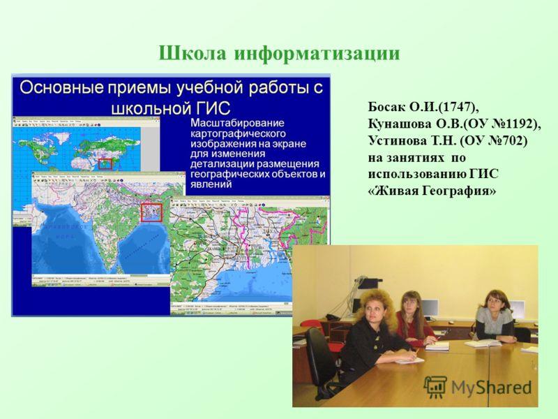Школа информатизации Босак О.И.(1747), Кунашова О.В.(ОУ 1192), Устинова Т.Н. (ОУ 702) на занятиях по использованию ГИС «Живая География»
