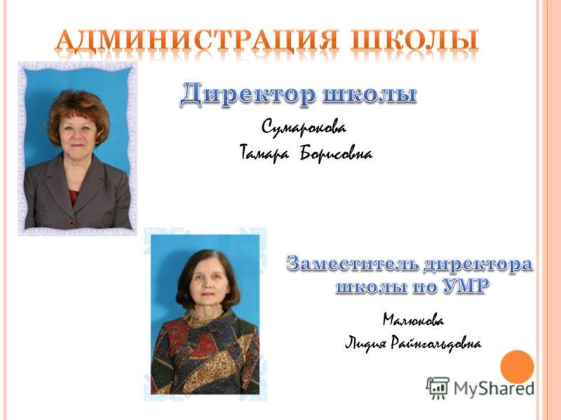 Сумарокова Тамара Борисовна Малюкова Лидия Райнгольдовна