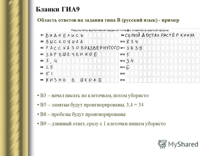 Бланки ГИА9 Область ответов на задания типа В (русский язык) - пример В3 – начал писать по клеточкам, потом убористо В5 – запятые будут проигнорированы, 3,4 = 34 В8 – пробелы будут проигнорированы В9 – длинный ответ, сразу с 1 клеточки пишем убористо