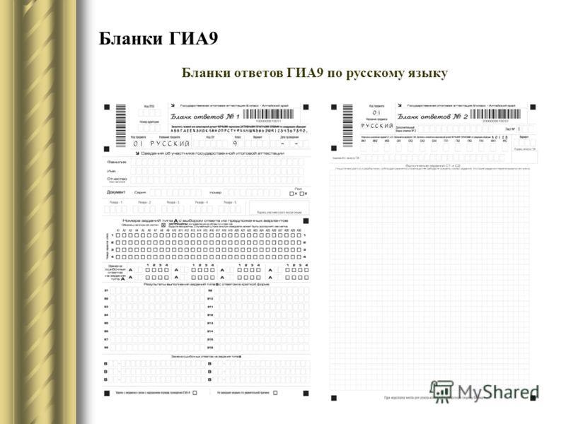 Бланки ГИА9 Бланки ответов ГИА9 по русскому языку